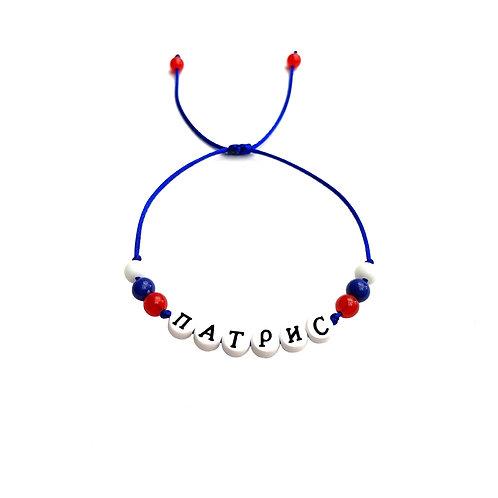 Bracelet PATRICE personnalisé avec message Prénom texte logo initiale alphabet cyrilliques russe Русское имя