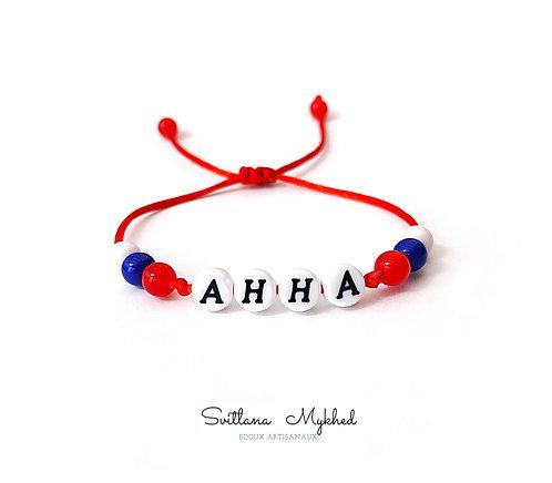 Bracelet personnalisable ANNA alphabet cyrilliques russe avec message Prénom texte logo initiale sur mesure