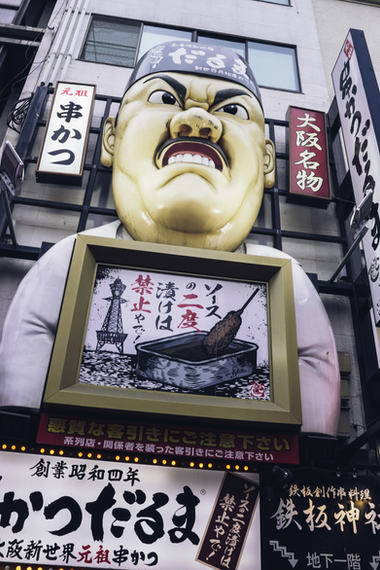 OSAKA KYOTO - DERRY AINSWORTH-02636.jpg