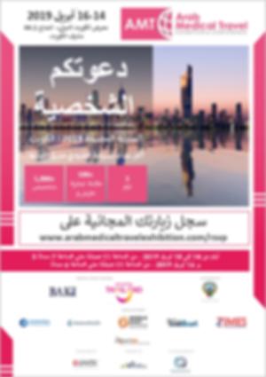 AM19 - Personal Invitation - Arabic.png