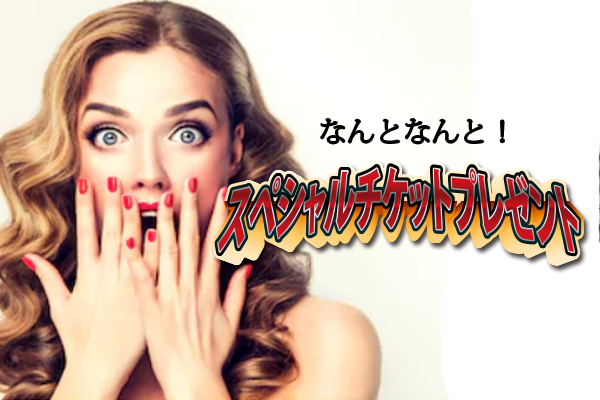 スペシャルチケットプレゼント!!