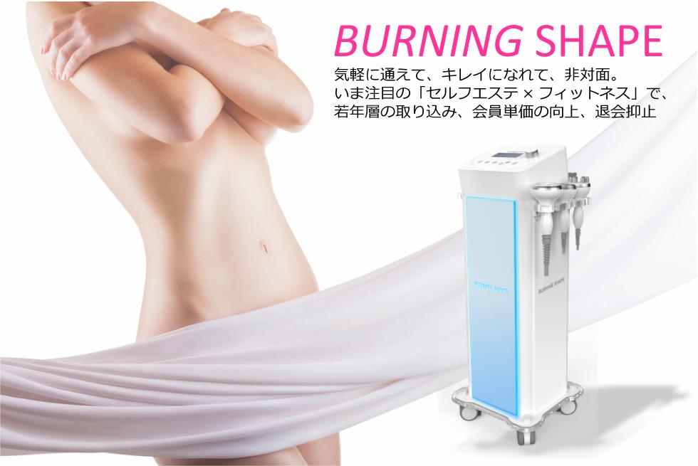 BURNING-SHAPE01.png