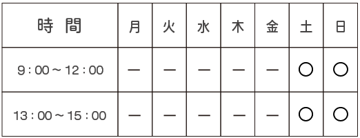 2スケジュール表.png