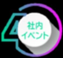 社内イベント.png