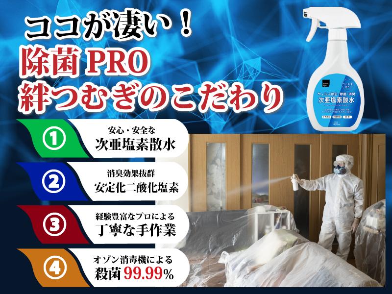 除菌img.png