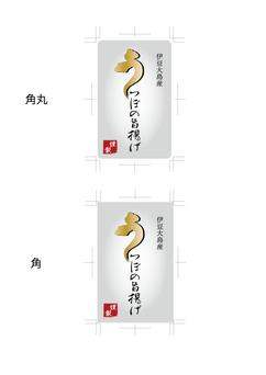 うつぼの旨揚げラベル11-10.png