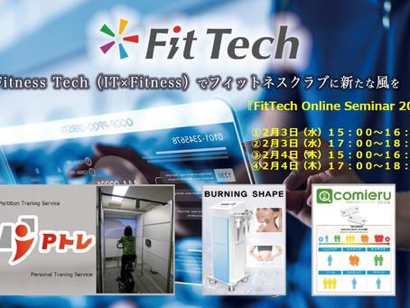 2021.2.8「FitTech Online Seminar2021」配信