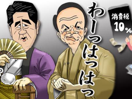 ~外野の夜明け~ Vol_066消費税10%