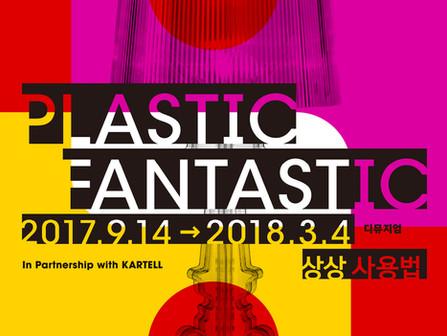 D Mueum. PLASTIC FANTASTIC. Exhibition Identity Design