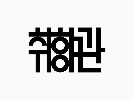 Chwi Hyang Gwan. Brand Identity Design