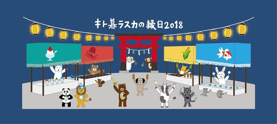 キト暮ラスカの縁日2018