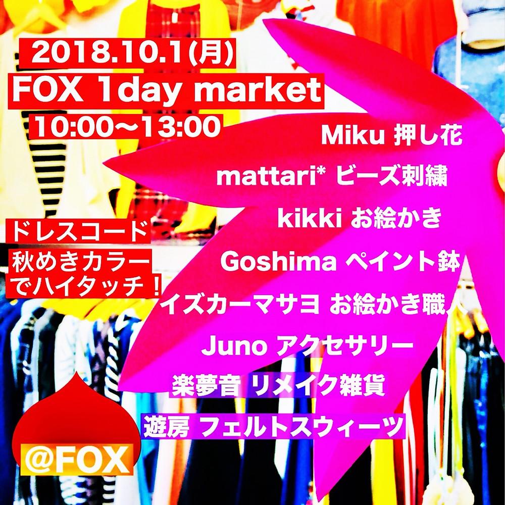 FOX1デイマーケット2018年10月