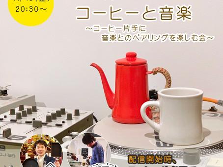 11/13(金)インスタライブ コーヒーと音楽 STERNEさんと