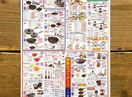 12/8(日)-31(火)歳末セール開催