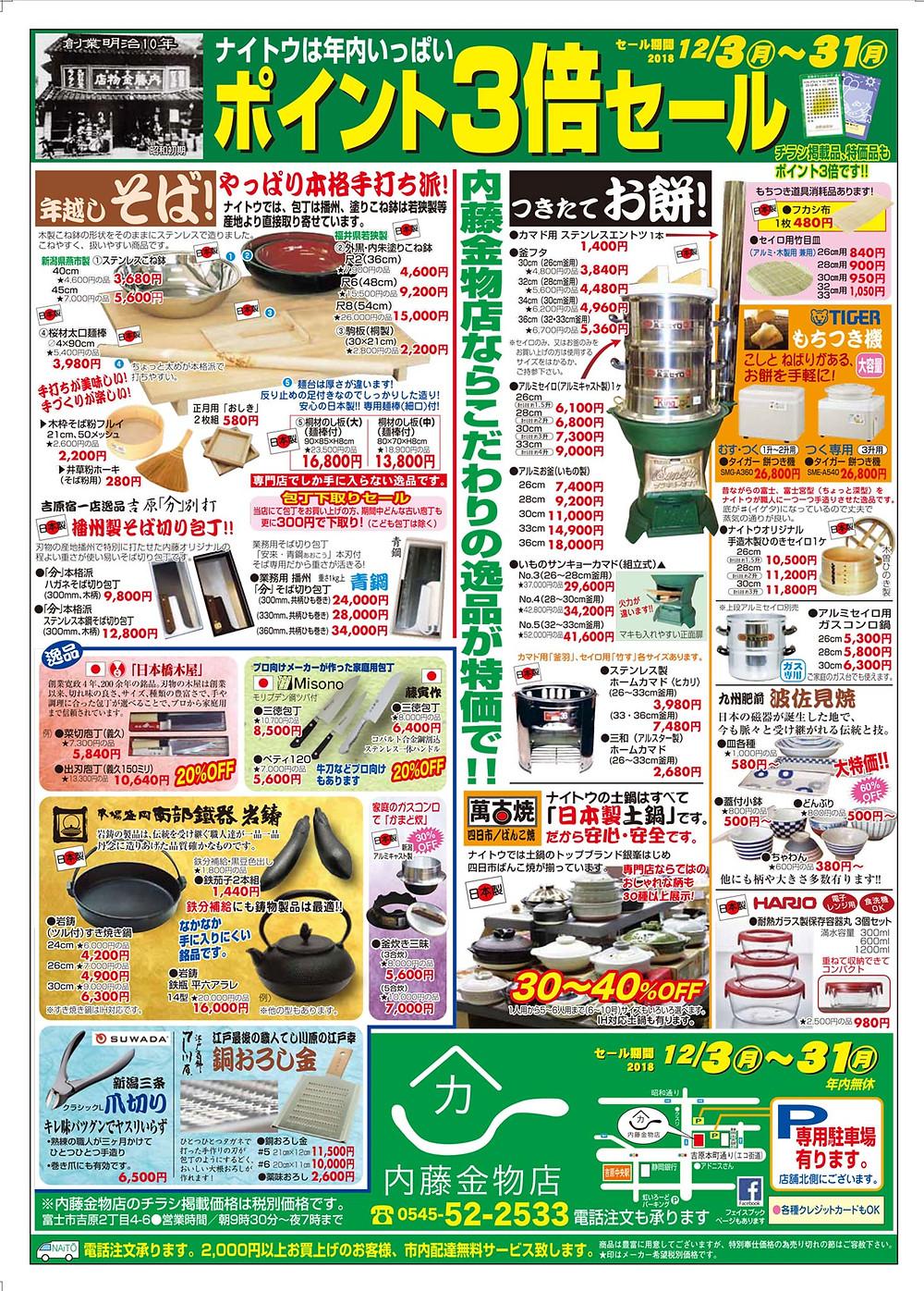 内藤金物店2018年セール