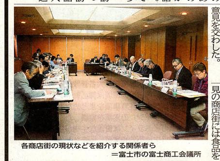 1/26(土)静岡新聞掲載「商店街振興へ初懇談会」について