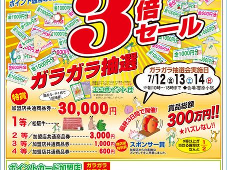 6/30(日)-7/14(日)吉原ポイント3倍&ガラガラ抽選会開催