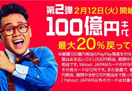 2/12(火)PayPay第2弾 100億円キャンペーン開始
