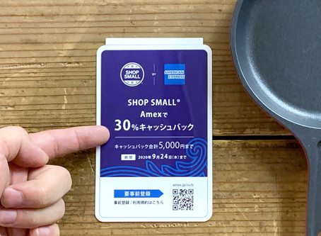 7/3(金)-9/24(木)Amexで30%キャッシュバック