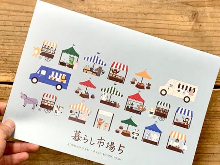 10/4(日)キト暮ラスカ「暮らし市場5」出店