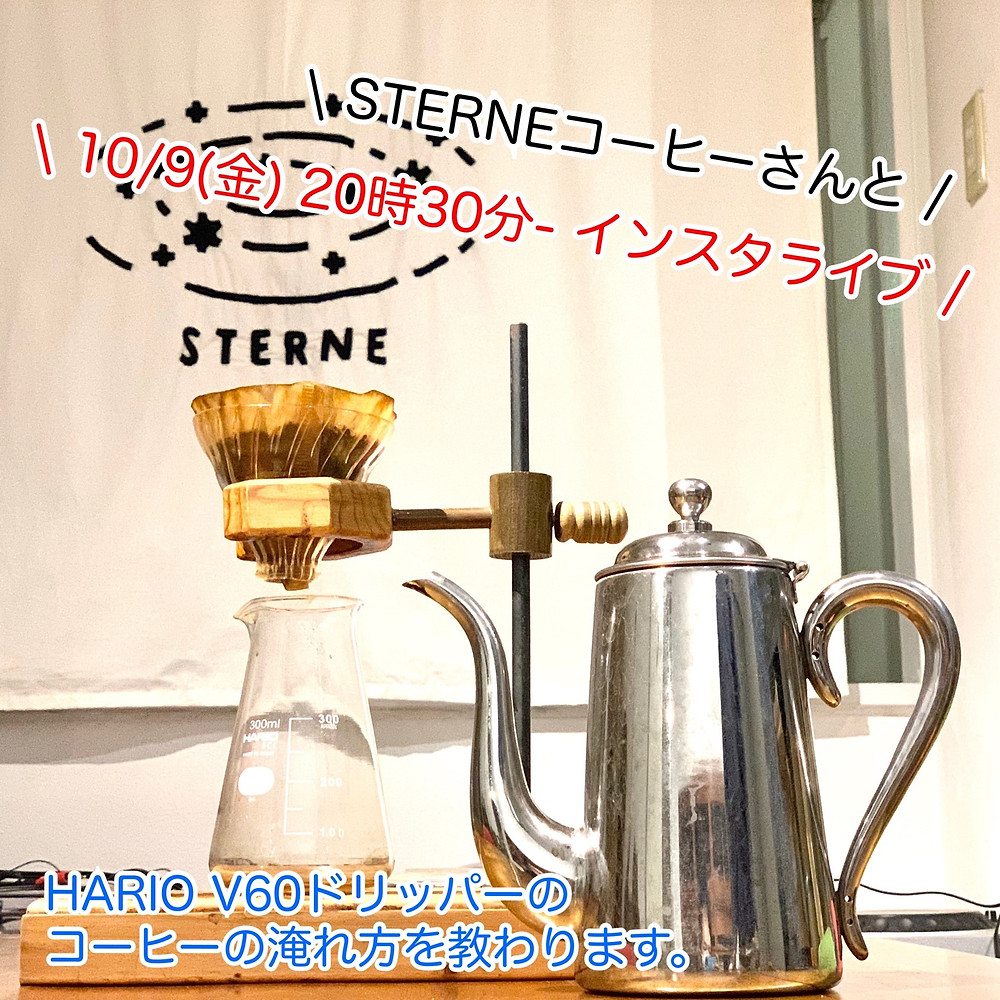内藤金物店 × STERNEコーヒー インスタライブ