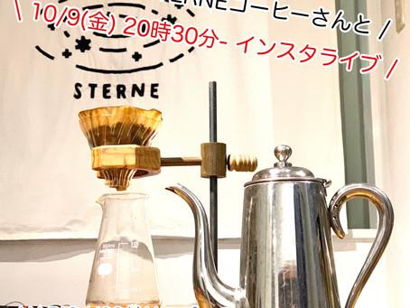 10/9(金)20時30分- インスタライブ STERNEコーヒーさんと