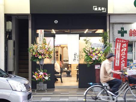 練馬軒(中華居酒屋)が吉原商店街にオープン