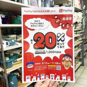 9/13(月)-11/28(日)20%戻ってくるPayPay祭対象店です