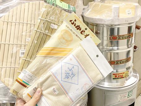 ふかし布やセイロの竹すだれなど餅つき道具の消耗品あります