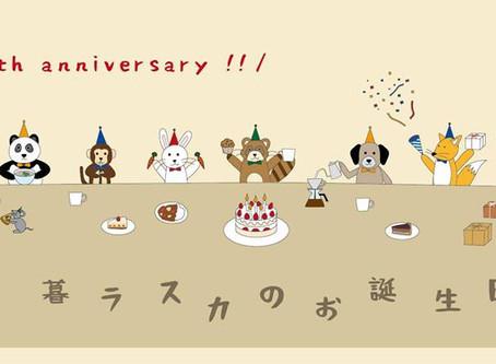2/16(土)キト暮ラスカのお誕生日会5 出店