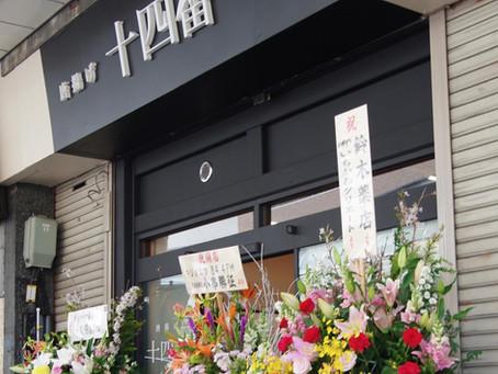 唐揚げ十四番が吉原商店街にオープン!