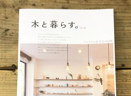 3/8(金) フジモクの家住宅実例集 キト暮ラスカ「木と暮らす。Vol.2」掲載