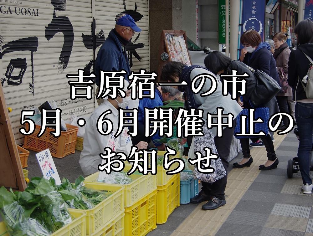 吉原宿一の市5月6月の開催中止のお知らせ