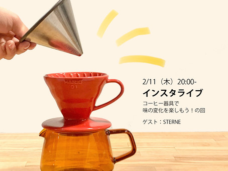 2/11(木)インスタライブ「コーヒー器具で味の変化を楽しもう」