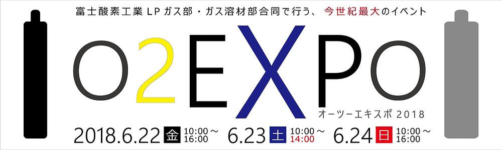 富士酸素展示会O2EXPO2018