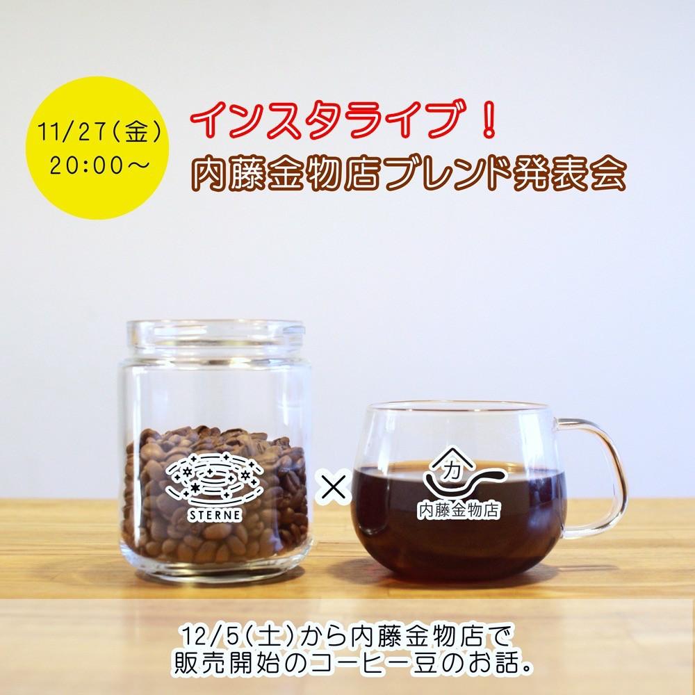 内藤金物店インスタライブ ブレンド発表会 STERNEさんと