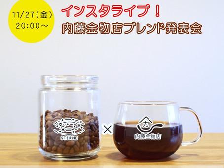 11/28(土)インスタライブ 内藤金物店ブレンド発表会 STERNEさんと