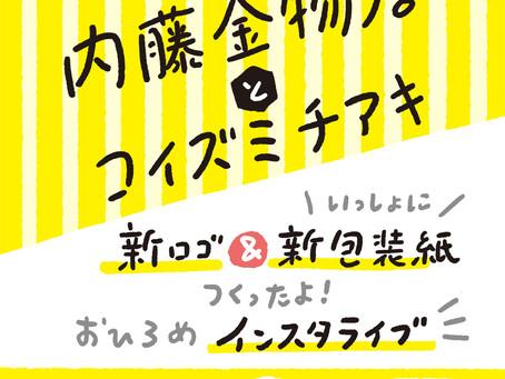 12-3(木)インスタライブ「新ロゴ&包装紙お披露目会」