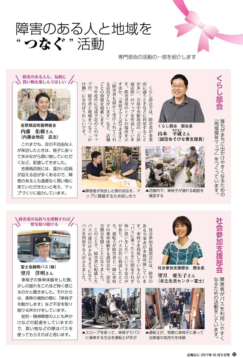 広報ふじ平成29年10/5号