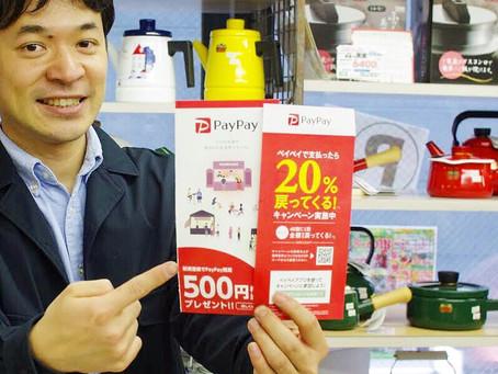 PayPay(ペイペイ)決済で、全商品20%お得にお買物できます