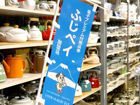 富士市プレミアム付商品券ふじペイ加盟店です