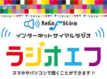 7/8(月)ラジオエフ「f-times」 出演 10:00ごろ~フライパンについて