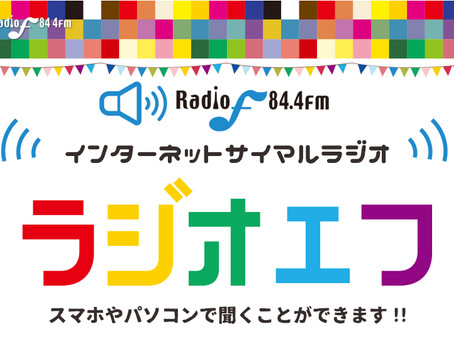 1/29(火)ラジオエフ「f-times」 出演 10:00ごろ~フライパンについてその4