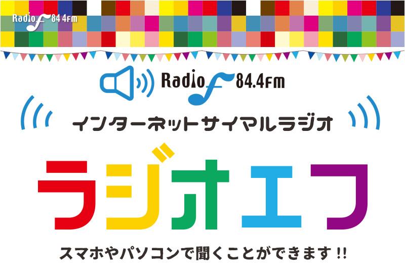 ラジオエフ寺音祭シュテルネ