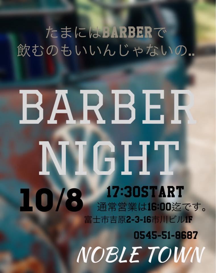 NOBLE TOWN Barber Night 内藤金物店