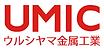 UMICウルシヤマ金属工業