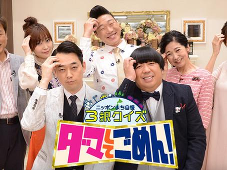 10/6(土)日本テレビ系列「ダマしてごめん!」出演13:30~