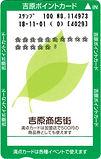 吉原ポイントカード現行_使いかけ.jpg