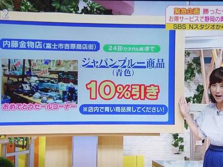 6/13(水)SBSテレビ「イブアイしずおか」サッカー日本代表勝利お祝いSALE紹介