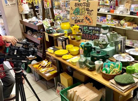 1/14(火)NHKたっぷり静岡またはニュースしずおか845で紹介されます「静岡学園優勝記念セール」